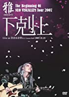 The Beginning Of NEO VISUALIZM Tour 2007 �ֲ����� Live at ��ë���Ʋ(C.C.Lemon Hall) 2007/12/25 [DVD]()