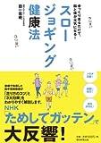 スロージョギング健康法 ゆっくり走るだけで、脳と体が元気になる! [単行本] / 田中 宏暁 (著); 朝日新聞出版 (刊)