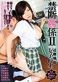 禁断姦係II 近親相姦な女子校生 GLAY'z IMPACT [DVD]