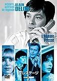プレステージ Édouard Molinaro Edouard Molinaro  (1976) [DVD]