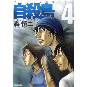 自殺島 第04-05巻(続) torrent