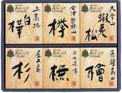 五洲 森のいぶき ギフトセット HMIー20