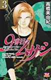 9番目のムサシミッション・ブルー 3 (ボニータコミックス)