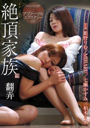 [姫野りむ MIHARU(MISAKI) 神崎レオナ(七瀬かすみ) 柏木みな] 絶頂家族 ~翻弄~