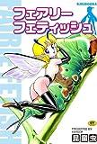 フェアリーフェティッシュ / 昆童虫 のシリーズ情報を見る