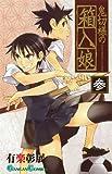 鬼切様の箱入娘 3 (ガンガンコミックス)
