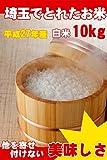 埼玉県産 白米 ブレンド米 10kg (5kg×2) 埼玉でとれたお米 (未検査米) 平成27年産
