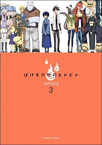 ばけもの町のヒトビト(3) (アクションコミックス(月刊アクション))