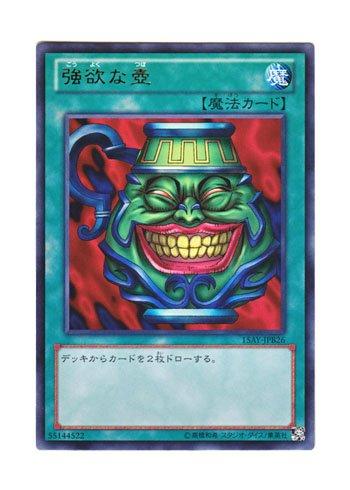遊戯王 日本語版 15AY-JPB26 Pot of Greed 強欲な壺 (ウルトラレア)