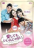 愛してもいいんじゃない DVD-BOX1(9枚組)