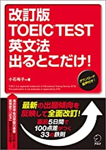 改訂版 TOEIC(R) TEST 英文法 出るとこだけ! TOEIC(R) TEST 出るとこだけ!シリーズ