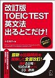 改訂版 TOEIC(R) TEST 英文法 出るとこだけ! TOEIC 出るとこだけ!シリーズ