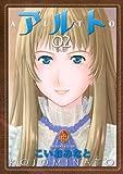 アルト 2 (2) (シリウスコミックス)