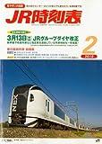 JR時刻表 2010年 02月号 [雑誌]