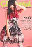 CDJournal2014年 10月号 (CDジャーナル)