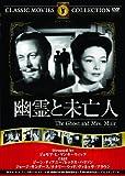 幽霊と未亡人 [DVD]