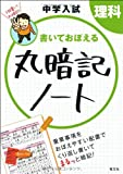 中学入試 丸暗記ノート 理科