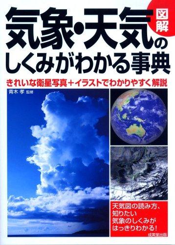 図解 気象・天気のしくみがわかる事典