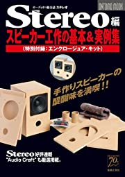 Stereo編 スピーカー工作の基本―実例集 特別付録:エンクロージュア・キット(ONTOMO MOOK)