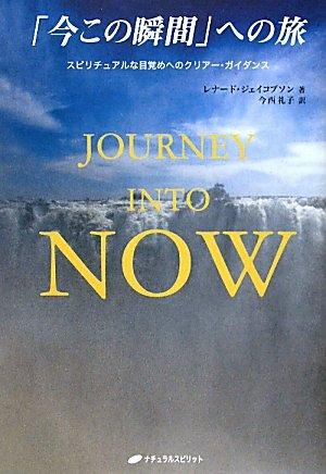 「今この瞬間」への旅