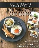 ニューヨークみたいなカフェごはんレシピ (e-MOOK)