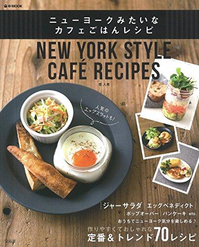 ニューヨークみたいなカフェごはんレシピ