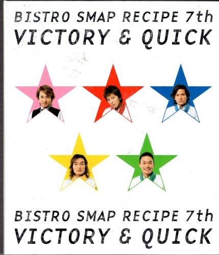 ビストロ SMAP レシピ 7th Victory & Quick