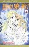 悠かなり愛し夢幻(ロマン) (4) (Princess comics)