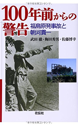 100年前からの警告 福島原発事故と朝河貫一