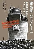 建築家ムッソリーニ―独裁者が夢見たファシズムの都市