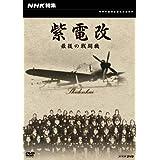 NHK特集 紫電改 第二次世界大戦日本海軍最後の戦闘機