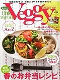 Veggy STEADY GO ! (ベジィ・ステディ・ゴー) 2011年 04月号 [雑誌]