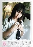 高貴美少女学園 08 女子高生 めぐみ [DVD][アダルト]