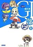 GJ部中等部 6 (ガガガ文庫)