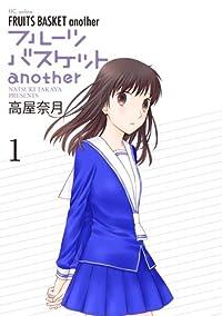 フルーツバスケットanother 1 (花とゆめコミックス)