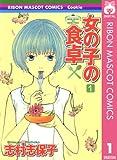 女の子の食卓 1 (りぼんマスコットコミックスDIGITAL)
