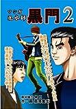 風水師 黒門 / 桑澤 篤生 のシリーズ情報を見る