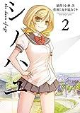 シノハユ(2) (ビッグガンガンコミックススーパー)