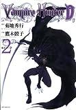 """バンパイアハンターD 2 風立ちて""""D"""" (MFコミックス)"""