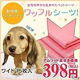 Amazon.co.jpワッフルシーツ ワイド 15枚入り 45cm×60cm ピンク ペットシーツ