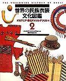 世界の民族衣装文化図鑑〈2〉オセアニア・南北アメリカ・アフリカ編