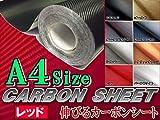 A.P.O(エーピーオー) カーボン(A4) 赤■30×20cm 伸びるリアルカーボンシート 曲面対応 耐熱 糊付き/レッド