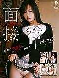 GOKUERO~面接~南乃花[DVD]GOKU-056D