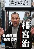 2013年の桂宮治 KATSURA MIYAJI 2013 [DVD+CD]