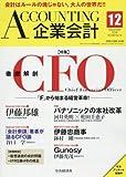 Accounting(企業会計) 2016年 12 月号 [雑誌]