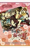 薄桜鬼 桜の宴 2012 [DVD]