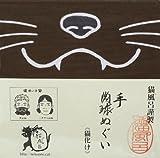 【ネコプロ】猫風゜呂謹製手ぬぐい≪猫化け≫ 猫好きにはたまらないよね!【送料無料】