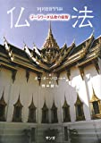 仏法―テーラワーダ仏教の叡智