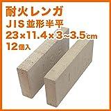 耐火レンガ JIS並形半平 1ケース(12個入)サイズ約23×11.4×3~3.5cm