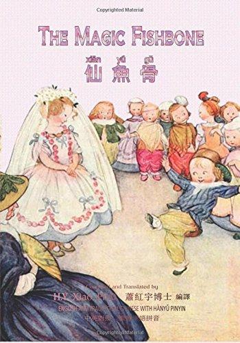 The Magic Fishbone (Traditional Chinese): 04 Hanyu Pinyin Paperback B&W: Volume 4 (Dickens Picture Books)
